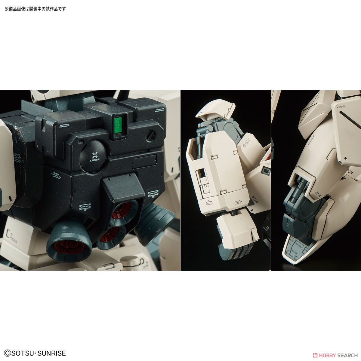 GM Command (Colony Type) (MG) (Gundam Model Kits) Item picture9