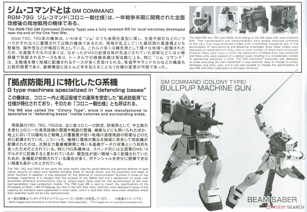 GM Command (Colony Type) (MG) (Gundam Model Kits) About item1
