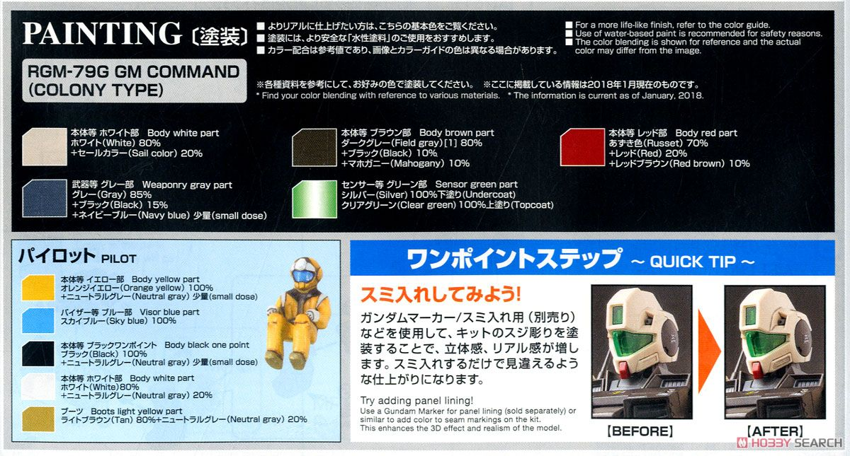 GM Command (Colony Type) (MG) (Gundam Model Kits) Color1