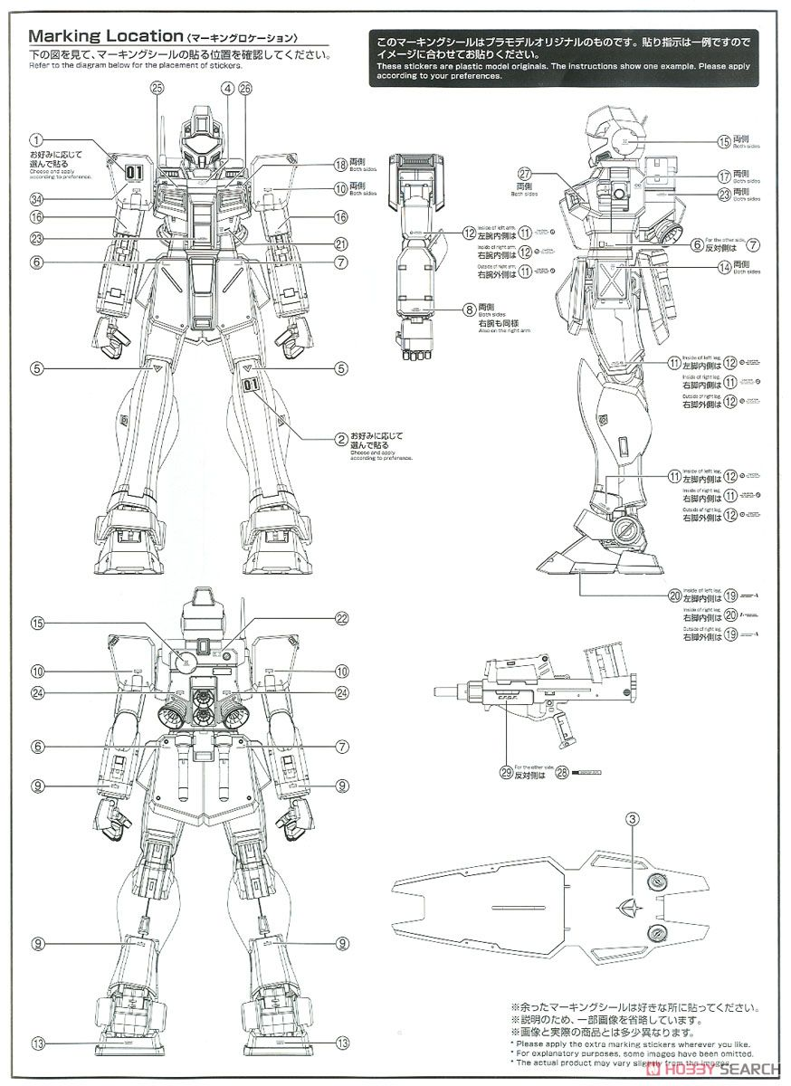 GM Command (Colony Type) (MG) (Gundam Model Kits) Color2