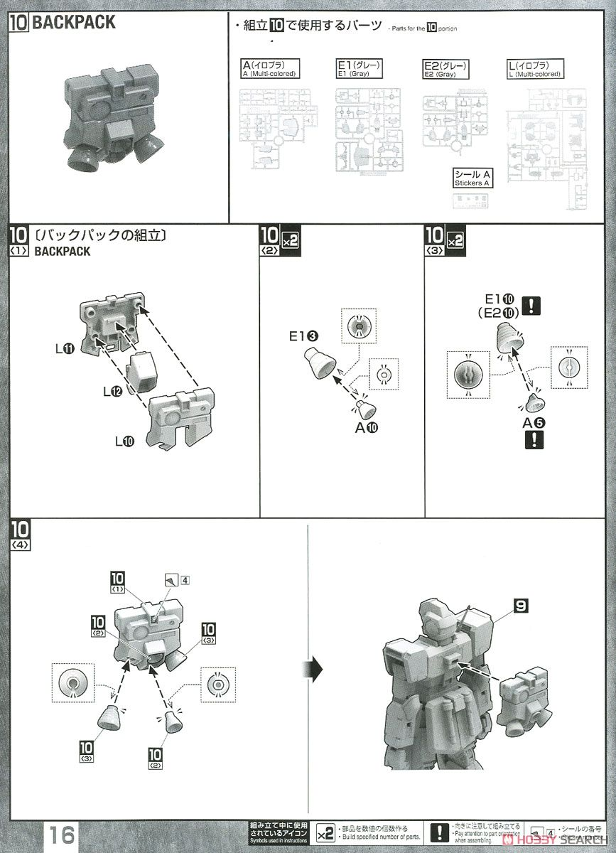 GM Command (Colony Type) (MG) (Gundam Model Kits) Assembly guide10