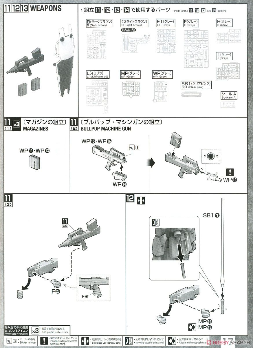 GM Command (Colony Type) (MG) (Gundam Model Kits) Assembly guide11
