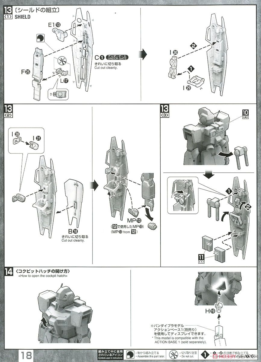 GM Command (Colony Type) (MG) (Gundam Model Kits) Assembly guide12