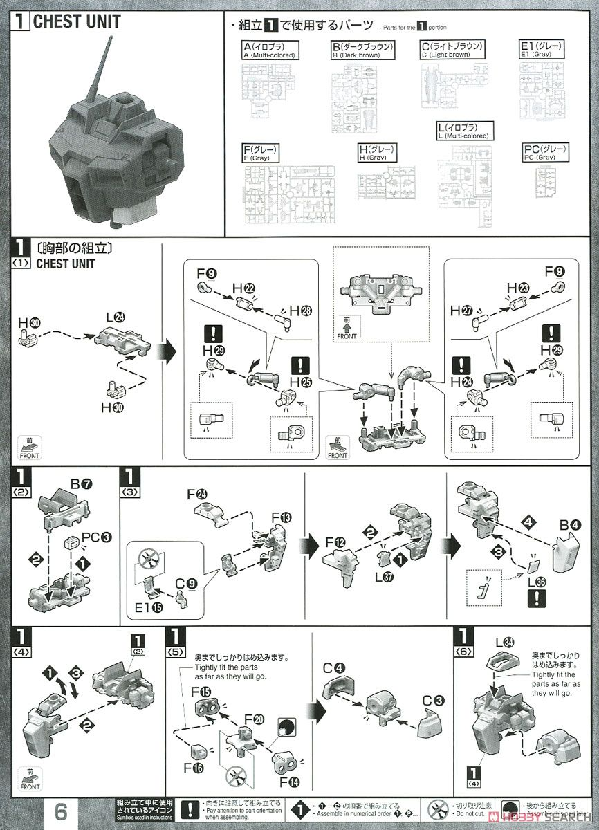 GM Command (Colony Type) (MG) (Gundam Model Kits) Assembly guide2