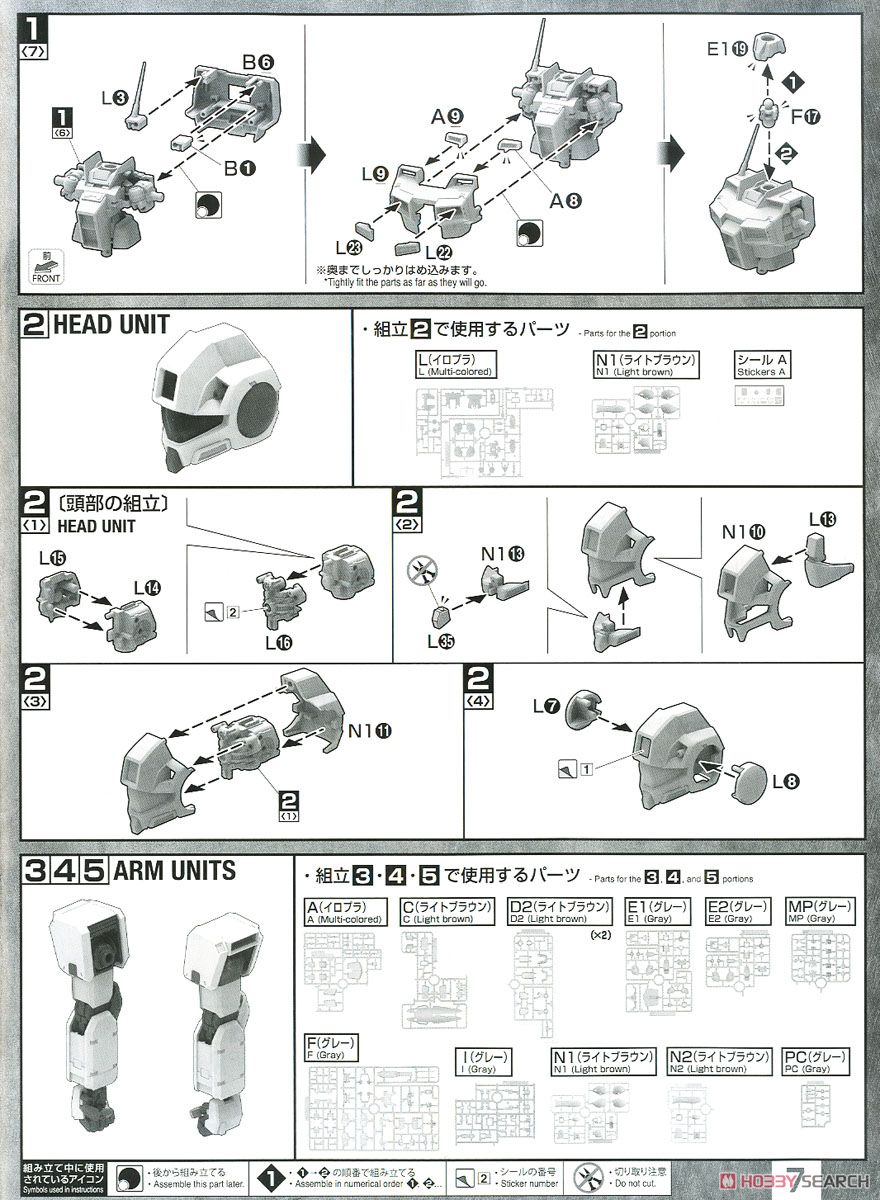 GM Command (Colony Type) (MG) (Gundam Model Kits) Assembly guide3