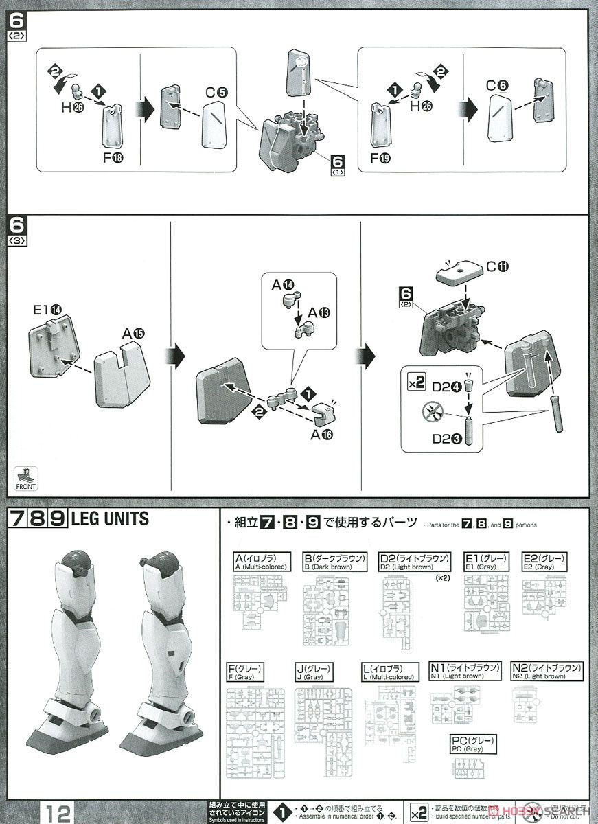 GM Command (Colony Type) (MG) (Gundam Model Kits) Assembly guide6