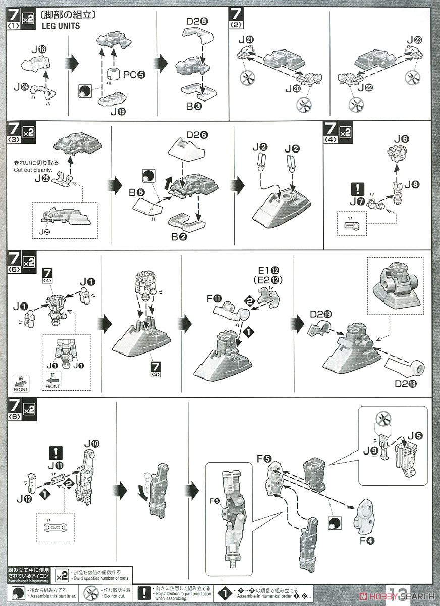 GM Command (Colony Type) (MG) (Gundam Model Kits) Assembly guide7