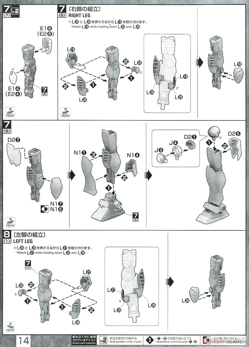 GM Command (Colony Type) (MG) (Gundam Model Kits) Assembly guide8