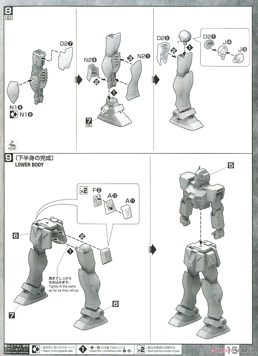GM Command (Colony Type) (MG) (Gundam Model Kits) Assembly guide9