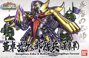 DongZhuo Zaku & BuDuiBing (DongZhuo Forces) (SD) (Gundam Model Kits)