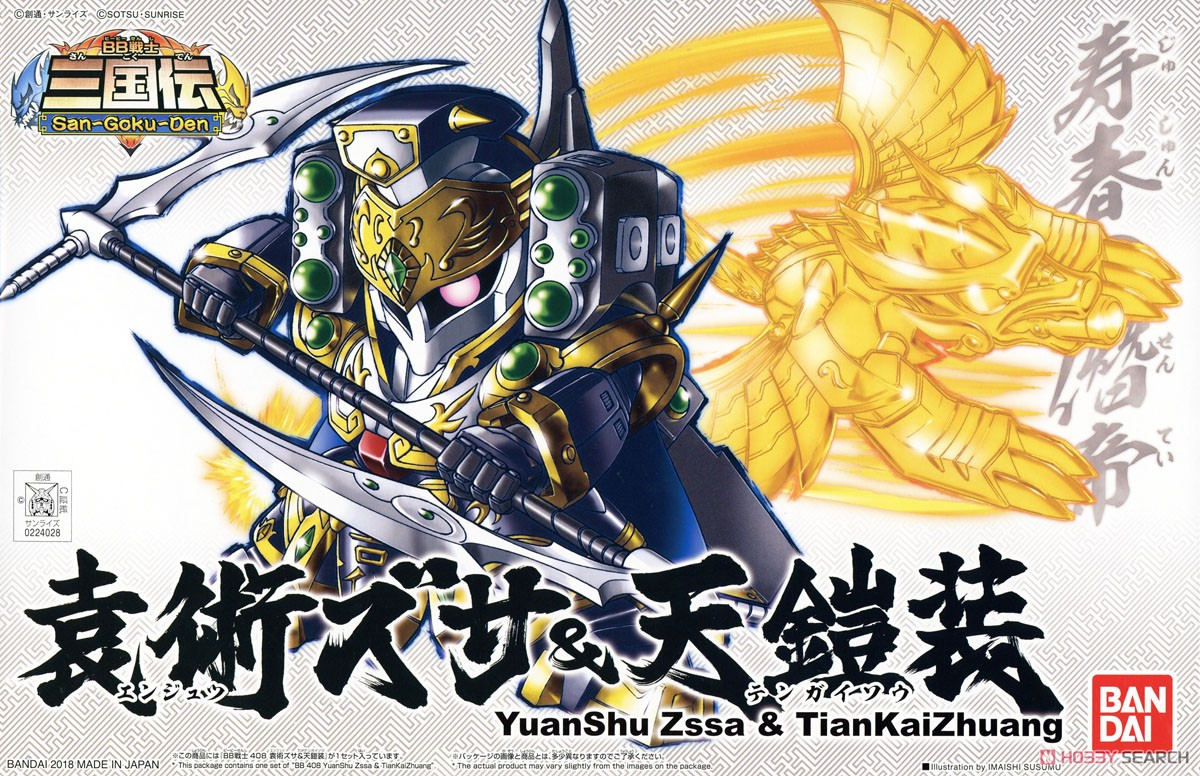 YuanShu Zssa &TianKaiZhuang (SD) (Gundam Model Kits) Package1