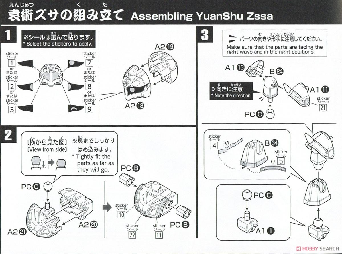 YuanShu Zssa &TianKaiZhuang (SD) (Gundam Model Kits) Assembly guide1