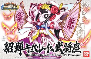 *Bargain Item* DiaoChan Qubeley & General`s Palanquin (SD) (Gundam Model Kits)
