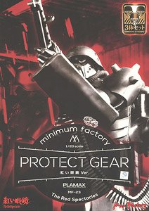 Plamax MF-23: Minimum Factory PROTECT GEAR - The Red Spectacles Ver. (Plastic model)