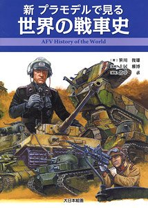 View in Plastic Model AFV History of the World (Book)