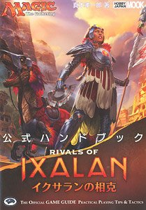 Magic The Gathering Rivals of Ixalan Official Handbook (Art Book)