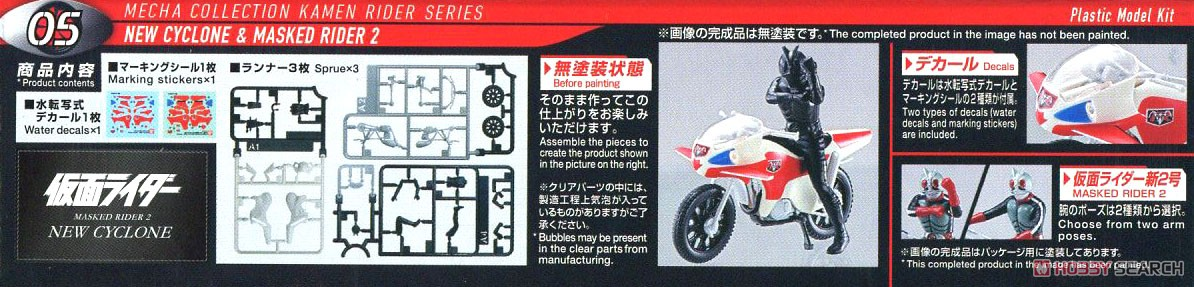 New Cyclone & Kamen Rider New 2nd (Plastic model) Item picture10