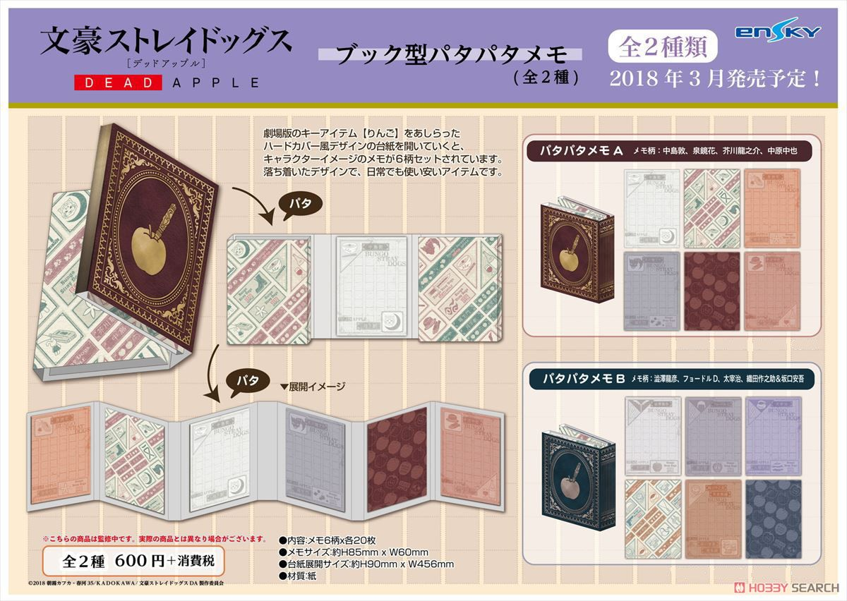 7b6f7d754c9 Bungo Stray Dogs Dead Apple 2. Book Type Pata-pata Memo B (Anime Toy ...