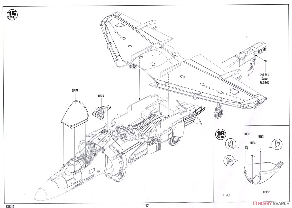 Av 8b Harrier Ii Plastic Model Images List Engine Diagram Assembly Guide9