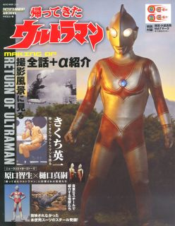 Entertainment Archive The Return of Ultraman (Book