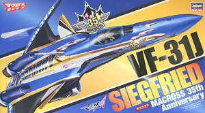 VF-31J Siegfried `Macross 35th Anniversary Paint` (Plastic model)
