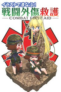 Learn in the Illustration! Conbat First Aid (Art Book)
