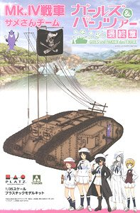 Girls und Panzer das Finale Mk.IV Oarai Girls High School Same-san Team (Plastic model)