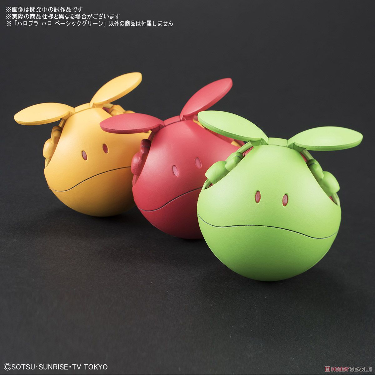 Haropla Haro Basic Green (Gundam Model Kits) Other picture1