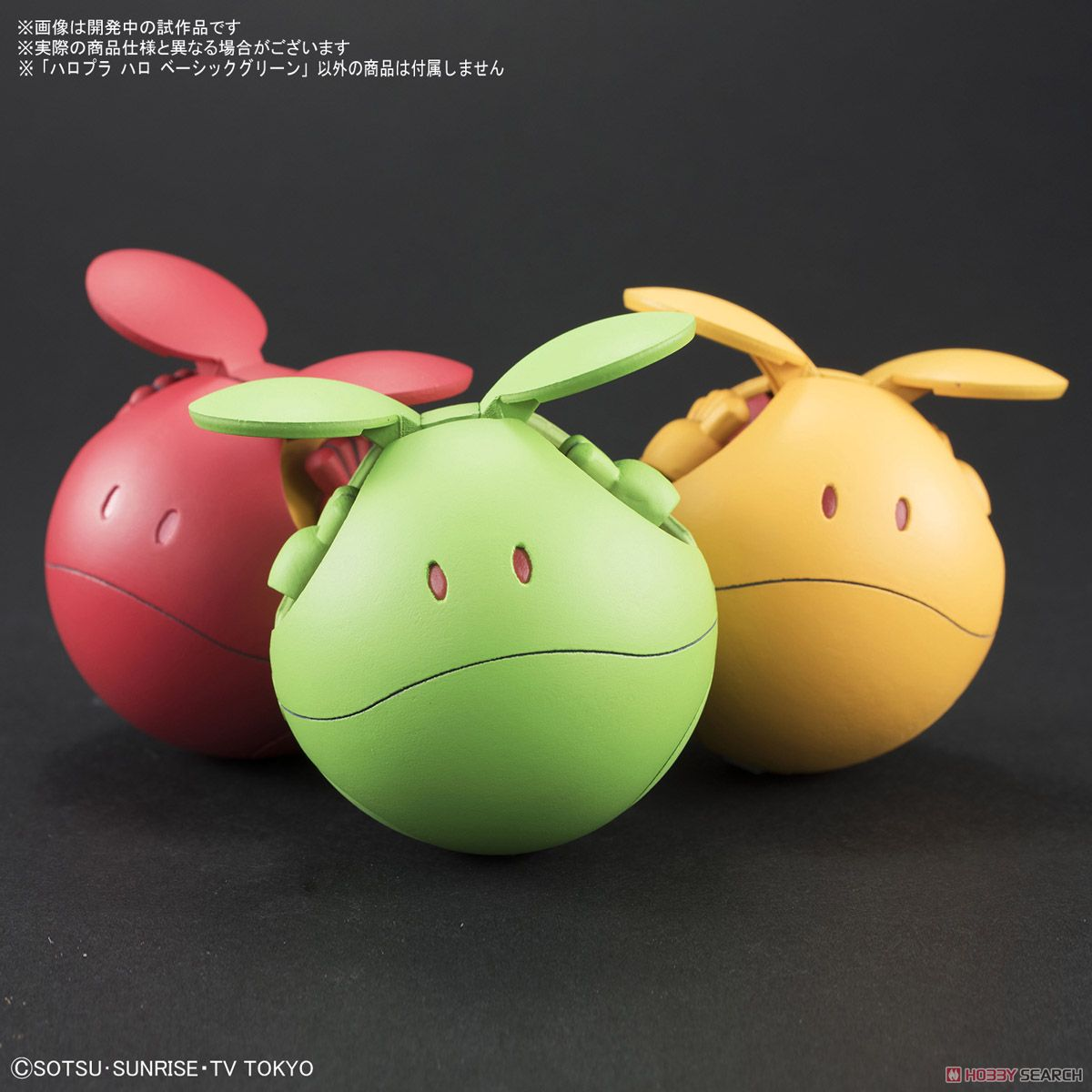Haropla Haro Basic Green (Gundam Model Kits) Other picture2