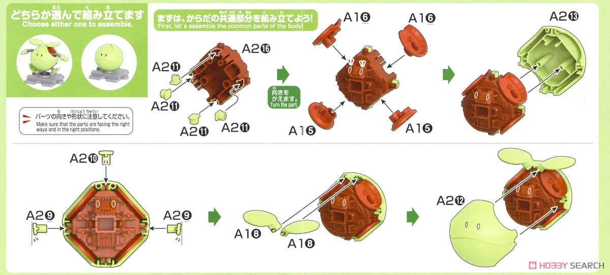 Haropla Haro Basic Green (Gundam Model Kits) Assembly guide1