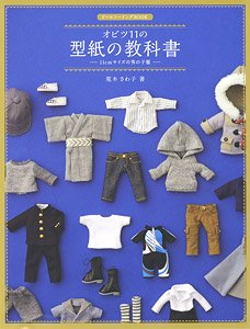 Dolly Sewing Book -Obitsu 11 Pattern Paper Textbook- [11cm Size Boy Clothes] (Book)