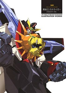 20th Anniversary The King of Braves Gaogaigar Illust Works (Art Book)