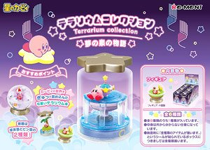 Kirby`s Dream Land Terrarium Collection Kirby`s Adventure (Set of 8) (Anime Toy)