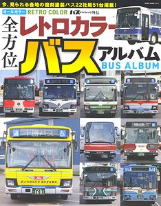 Every Direction Retro Color Bus Album (Book)