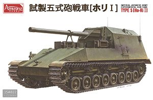 Imperial Japanese Army Experimental Gun Tank Type5 [Ho-RiI] (Plastic model)