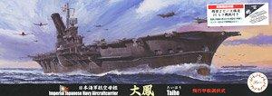 日本海軍航空母艦 大鳳 (プラモデル)