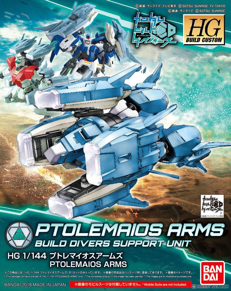 Ptolemaios Arms (HGBC) (Gundam Model Kits) Package1