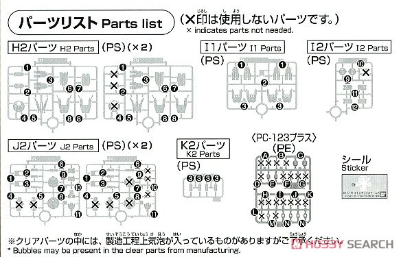 Ptolemaios Arms (HGBC) (Gundam Model Kits) Assembly guide3