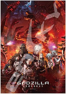 Godzilla City On The Edge Of Battle No 208 031 We God S Enemy Jigsaw Puzzles Hobbysearch Anime Goods Store