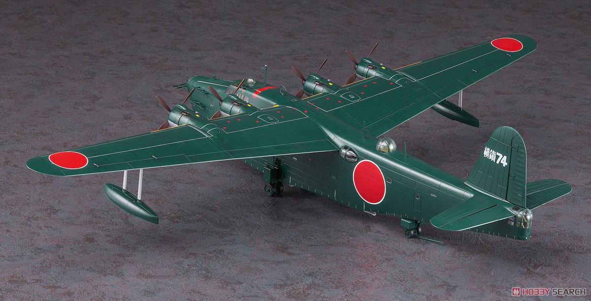 川西 H8K1 二式大型飛行艇 11型 `高官輸送機 敷島` (プラモデル)