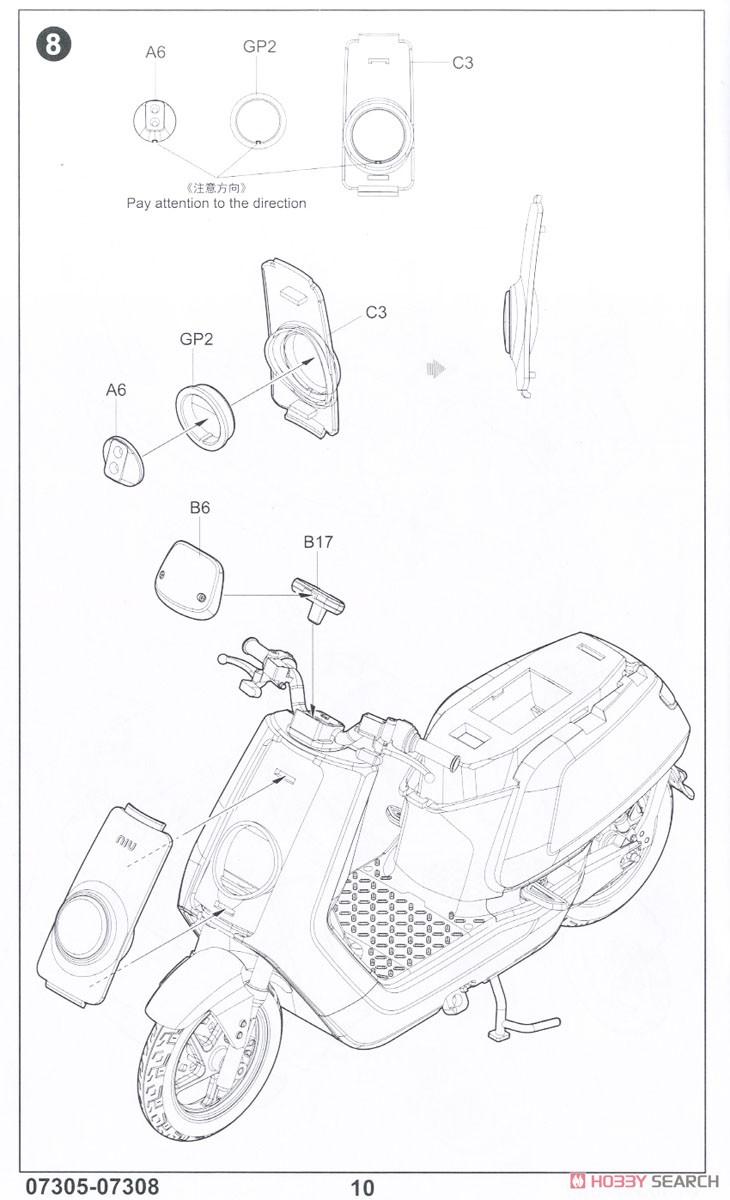 NIU E-Scooter N1S White Ver. (Plastic model) (Model Car) Item picture8