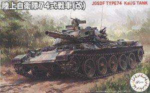 陸上自衛隊 74式戦車(改) (プラモデル)