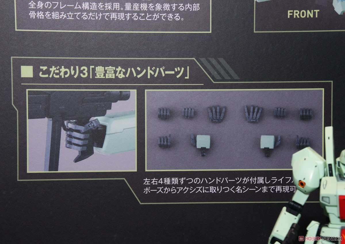 Jegan (MG) (Gundam Model Kits) Other picture13