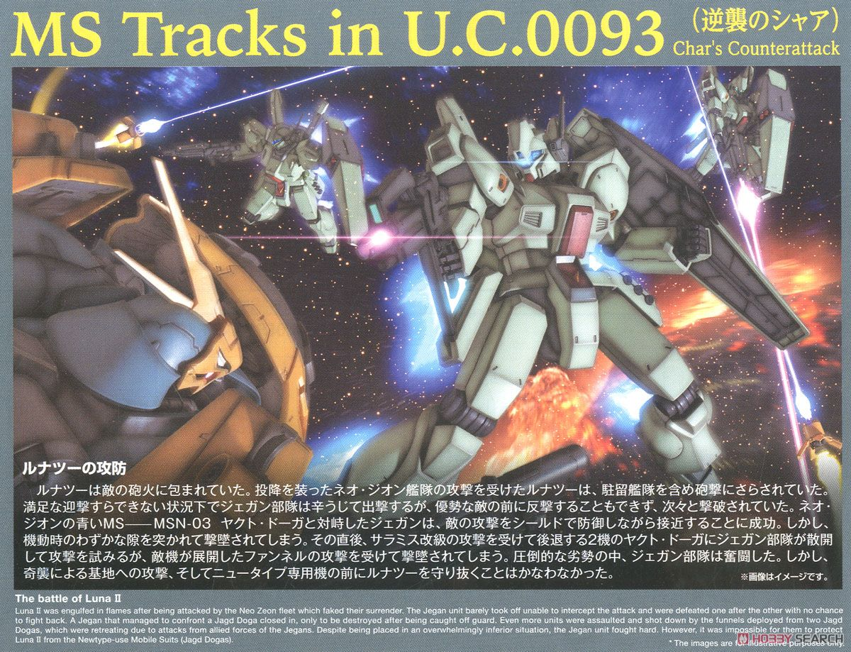 Jegan (MG) (Gundam Model Kits) About item3
