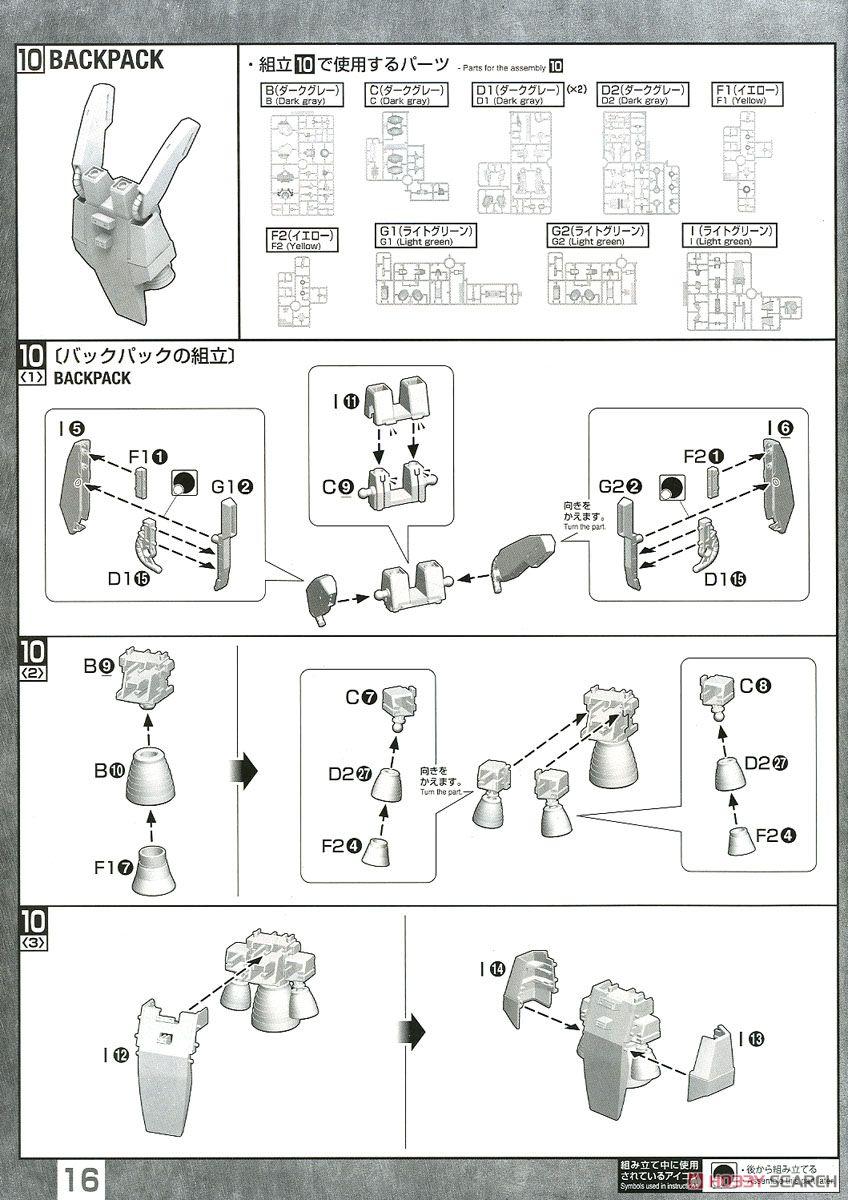 Jegan (MG) (Gundam Model Kits) Assembly guide9