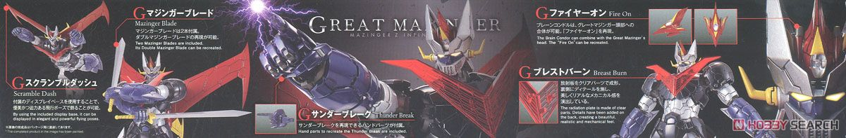 Great Mazinger (Mazinger Z: Infinity Ver.) (HG) (Plastic model) Item picture12