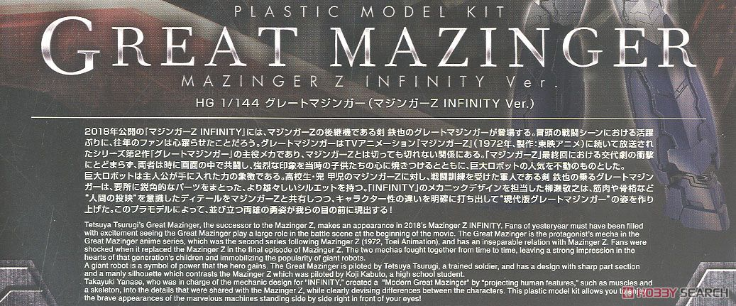 Great Mazinger (Mazinger Z: Infinity Ver.) (HG) (Plastic model) About item1