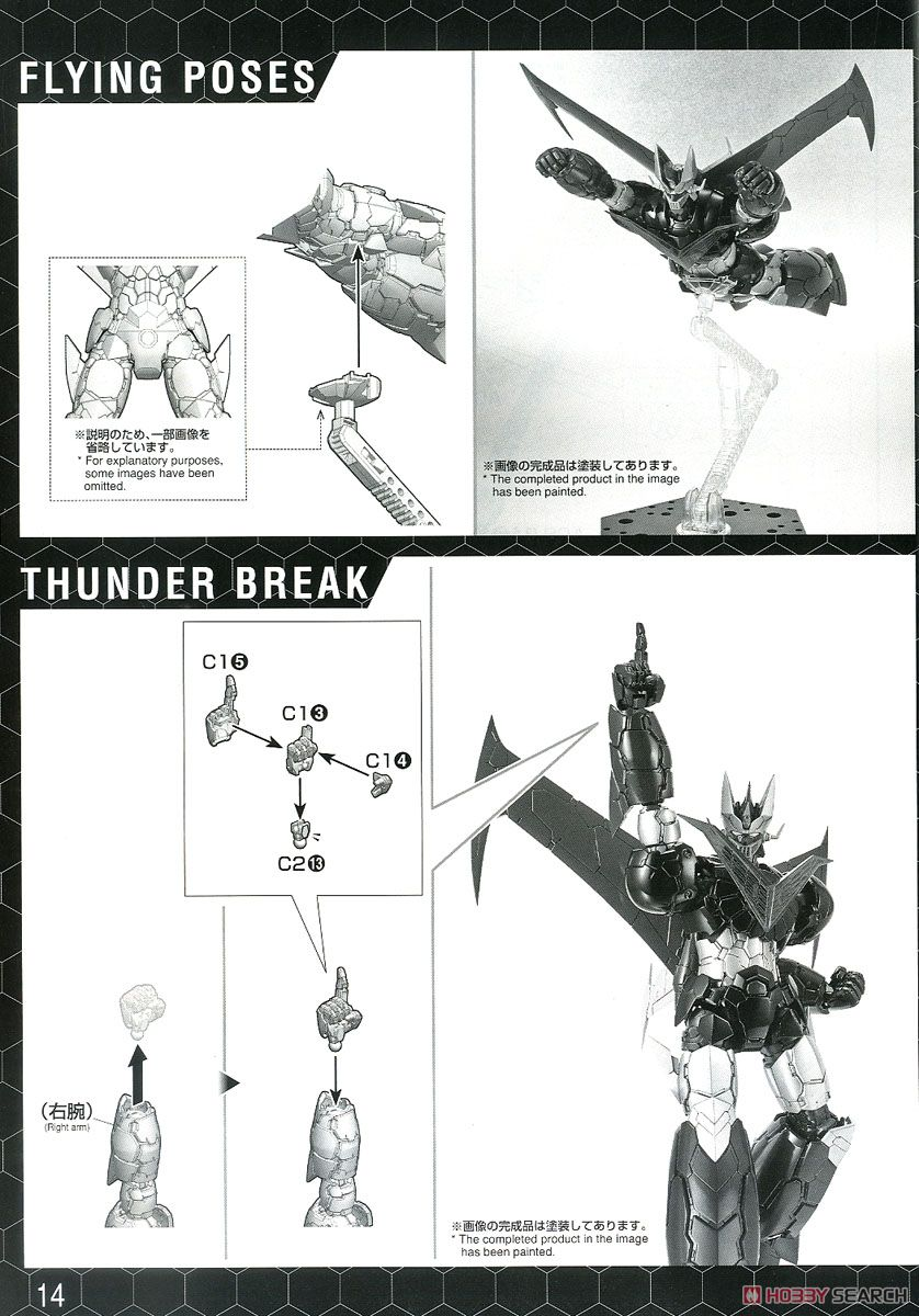 Great Mazinger (Mazinger Z: Infinity Ver.) (HG) (Plastic model) Assembly guide6