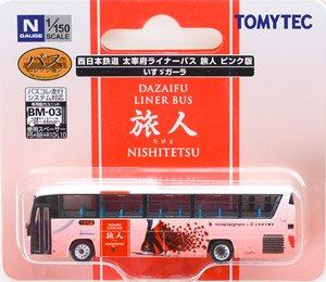 ザ・バスコレクション 西日本鉄道 太宰府ライナーバス 旅人 ピンク版 (いすゞガーラ)