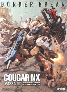 クーガーNX 強襲兵装 (プラモデル)